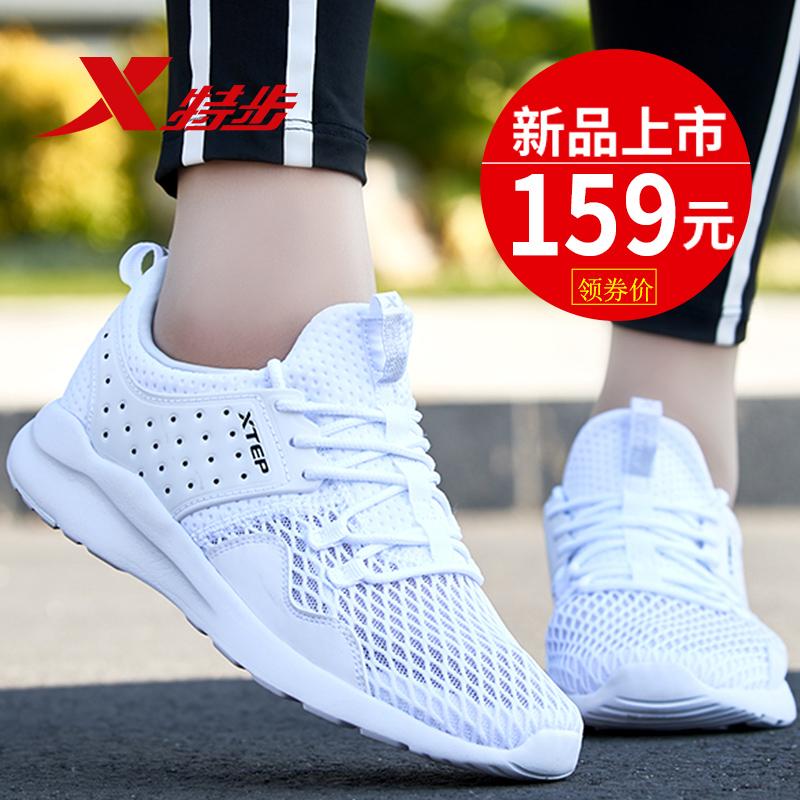 特步女鞋运动鞋2018夏季新款青年学生网面透气跑步鞋休闲鞋旅游鞋