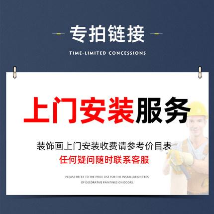 山西省临汾市尧都区现代装饰画ManBetX官网登录案例