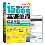 英语单词口袋书英语单词快速记忆法券后7.8元包邮