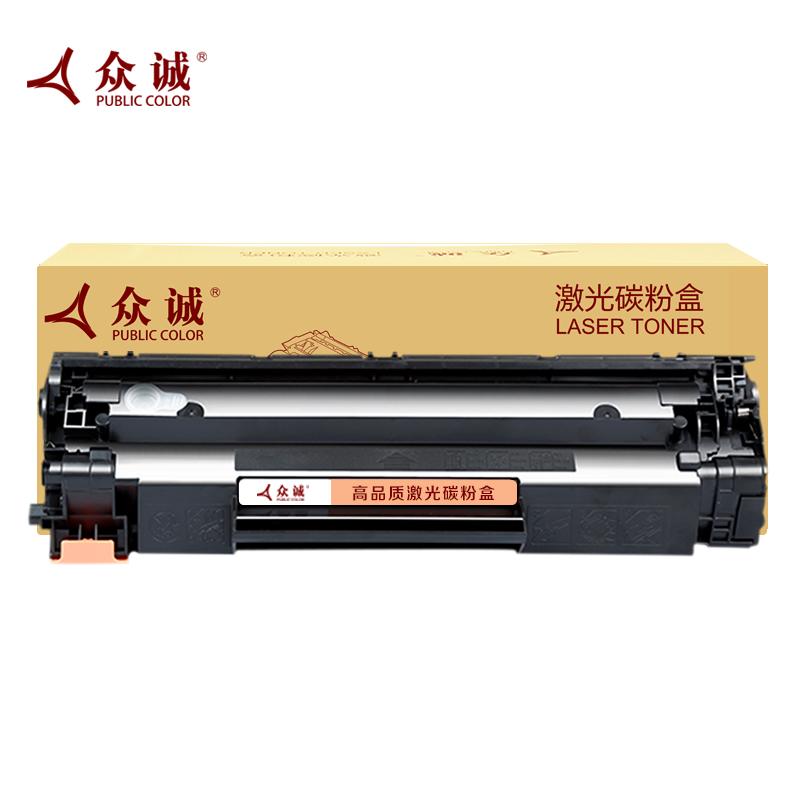 众诚适用惠普CE278A激光打印机硒鼓P1566 m1536dnf P1606dn M1530 适用佳能crg328 mf4712 mf4410 4752硒鼓