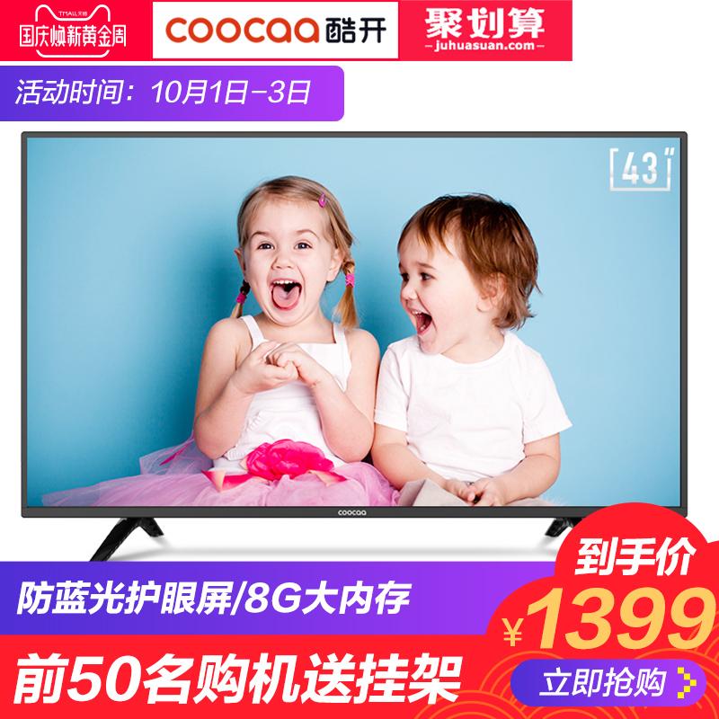 创维coocaa-酷开 43K5C电视机43英吋网络WIFI智能液晶平板彩电40