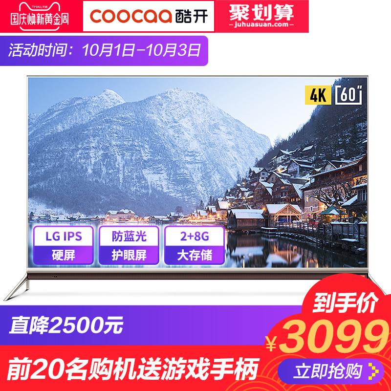 coocaa-酷开 5S 60创维60吋4K高清智能网络平板液晶电视机65 55