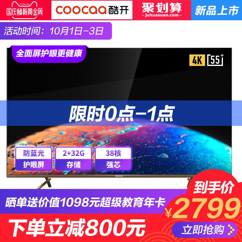 创维coocaa-酷开 6C 55电视机55英寸4K全面屏智能液晶平板58 60