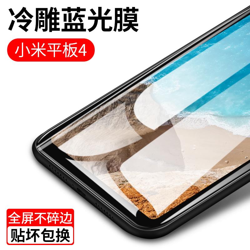 2018新款小米平板4钢化膜全屏覆盖防爆玻璃膜平板电脑8.0英寸高清抗蓝光护眼保护贴膜MI4防指纹无白边超薄莫