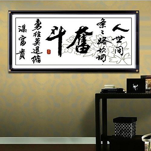 绣魁印花字画十字绣780126