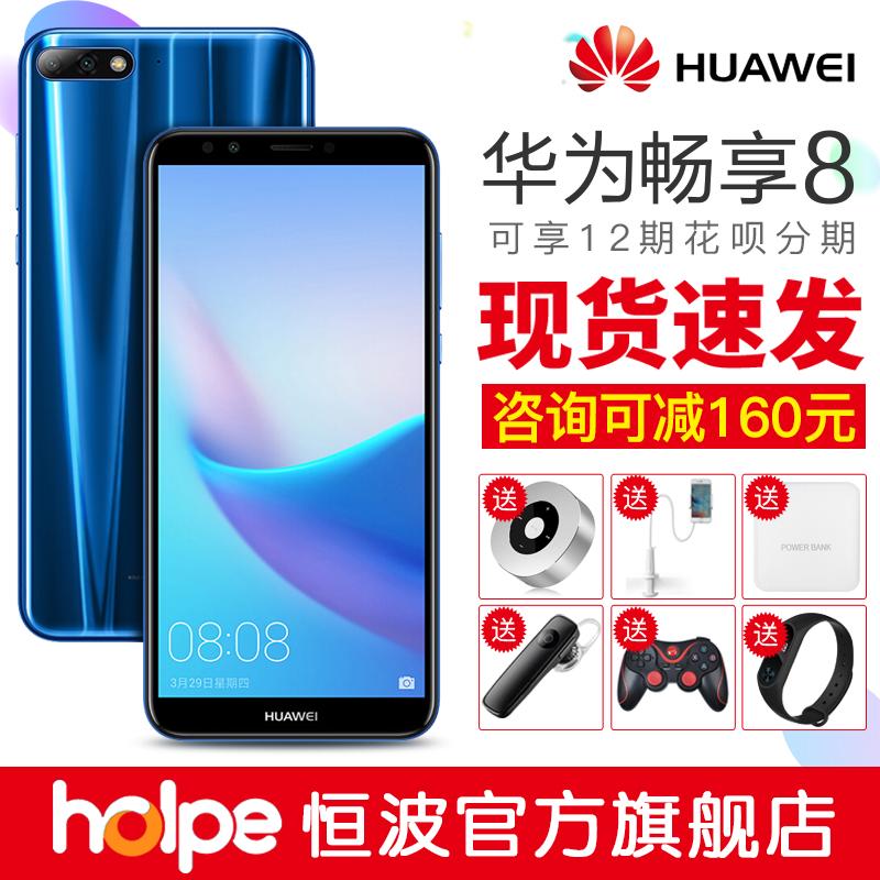可减160/送550礼Huawei/华为 畅享8手机7官方旗舰店正品畅想plus
