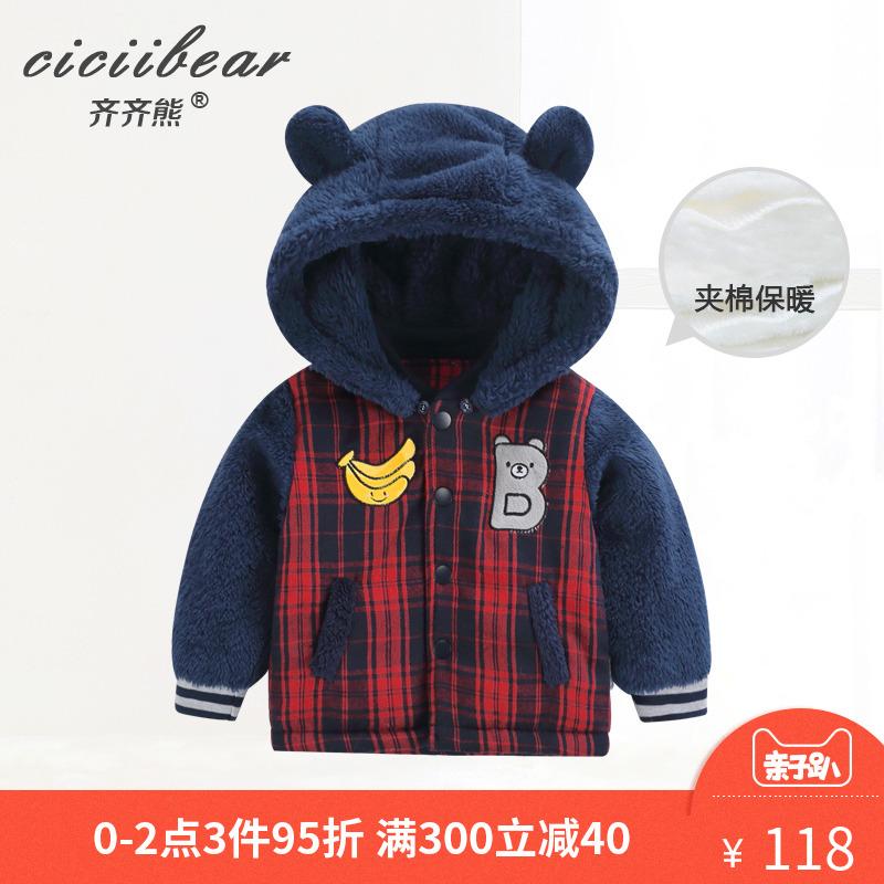 齐齐熊 2018冬新品男女宝宝珊瑚绒格子夹棉保暖外套婴儿连帽上衣