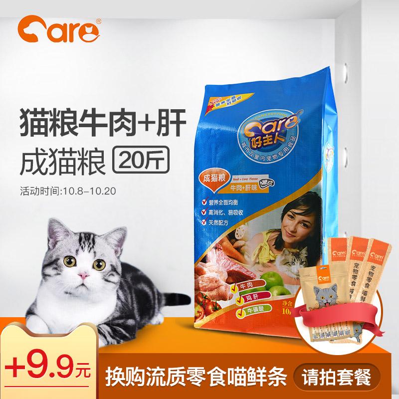 好主人牛肉加肝味成猫猫粮10kg猫咪营养主粮爱心老年猫食包邮20斤