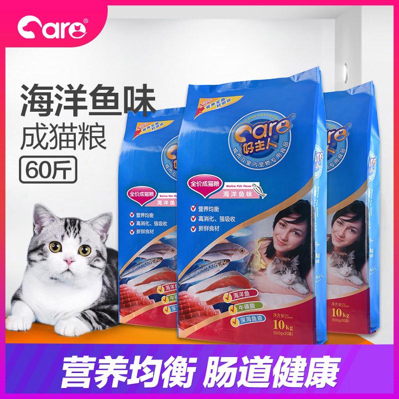 好主人猫粮 海洋鱼味成猫粮60斤 成年营养猫咪主粮爱心猫食粮包邮