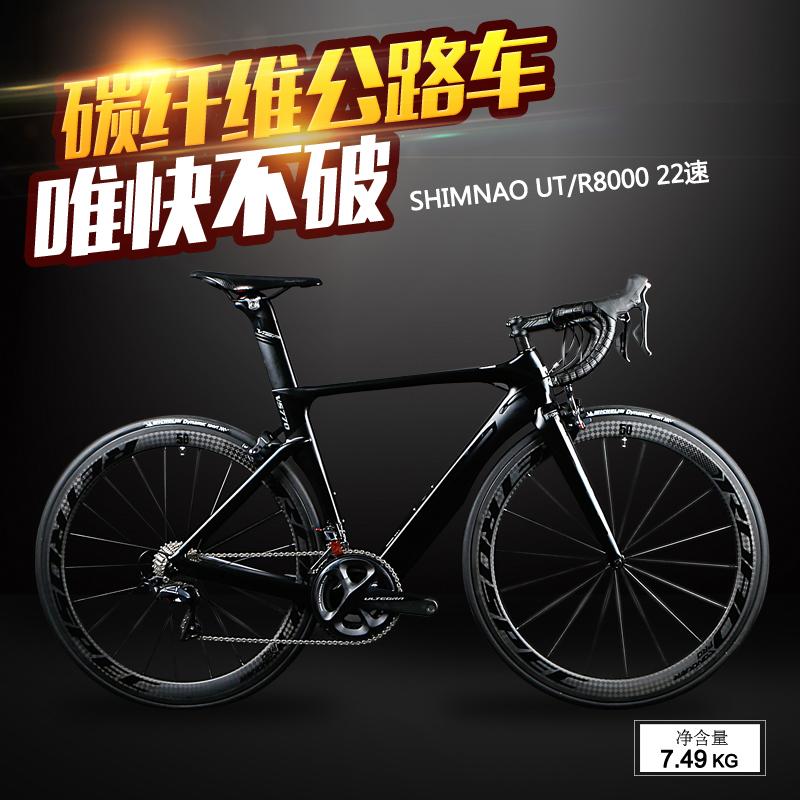 VISP碳纤维公路车自行车20速22速破风禧玛诺变速RS750男女赛车