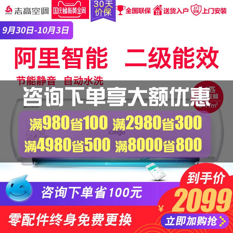 Chigo-志高 NEW-GV9BT2H2Y2大1匹冷暖壁挂式二级变频智能空调挂机