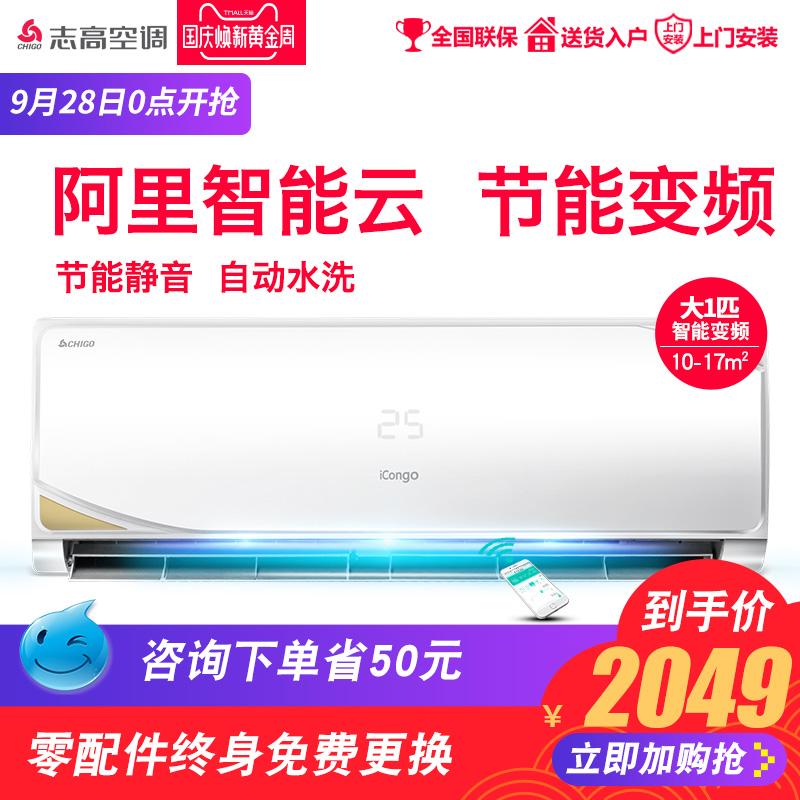 Chigo-志高 NEW-GV9BT9H3Y2节能大1匹冷暖壁挂式变频智能空调挂机