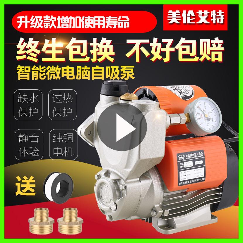 自吸泵增压泵静音全自动家用抽水泵管道泵太阳能热水器井水泵220v