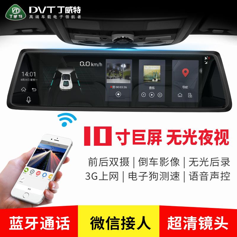 丁威特新款行车记录仪双镜头高清夜视360度全景汽车流媒体后视镜