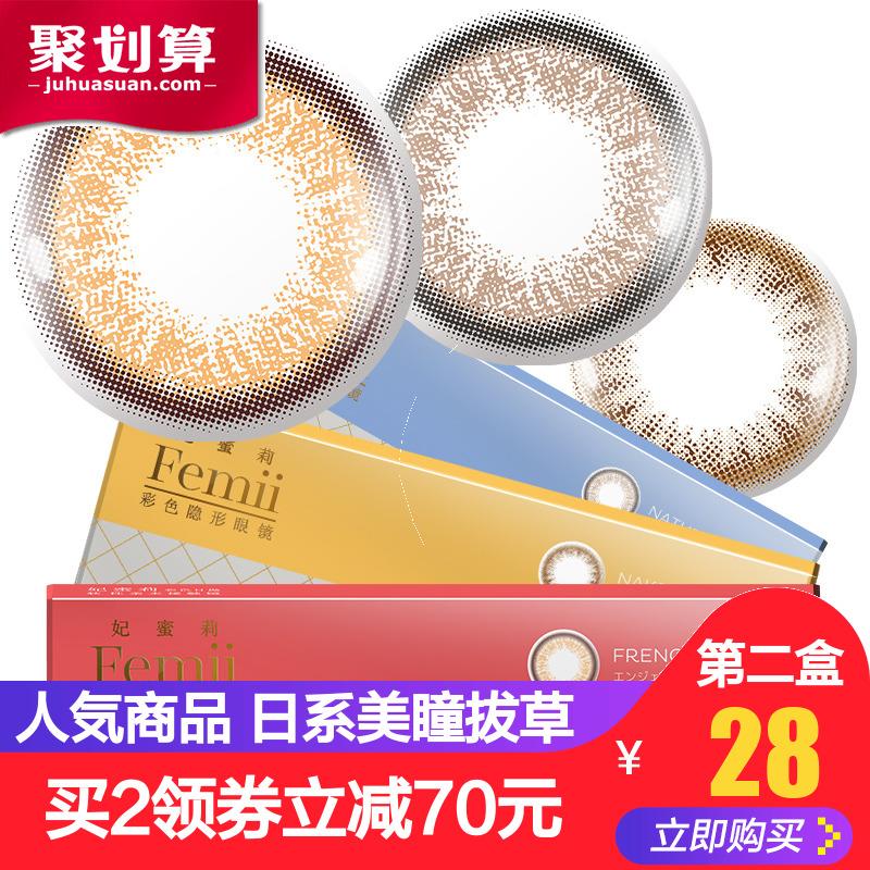 日本Femii妃蜜莉美瞳日抛大小直径自然混血隐形眼镜10片旗舰店