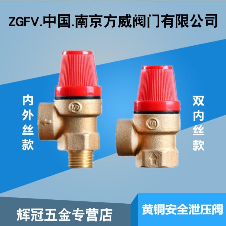 黄铜角式丝扣安全泄压阀-自动排水阀太阳能热水器-壁挂炉 DN15 20