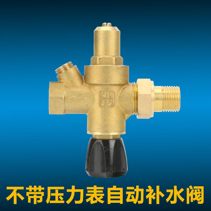太阳能热水器膨胀罐自动补水阀减压阀止回过滤器一体4-6分DN15 20
