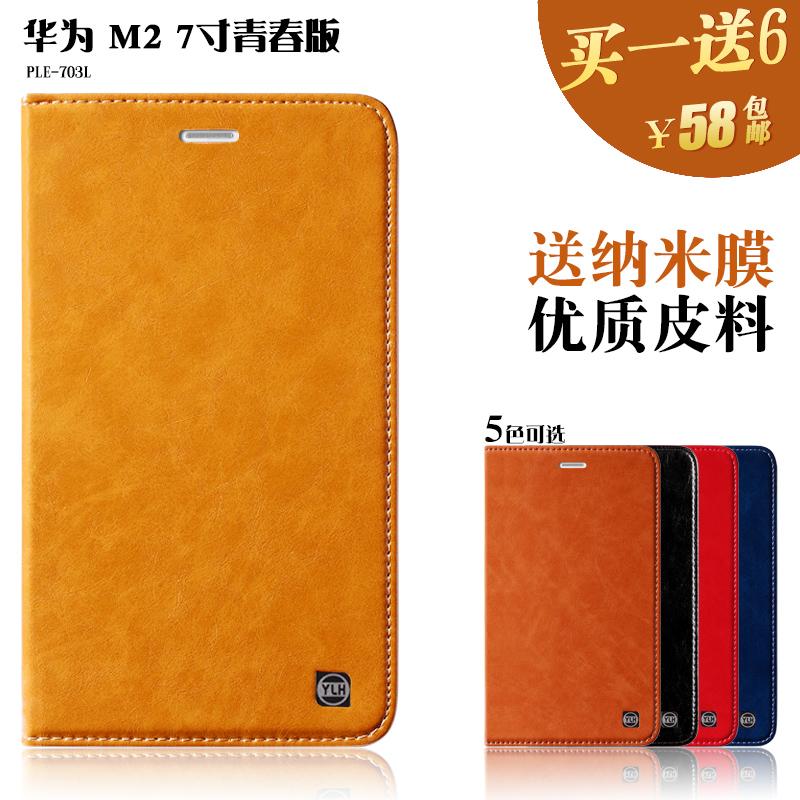 华为揽阅M2青春版7英寸平板电脑保护套 PLE-703L手机 真皮套外壳