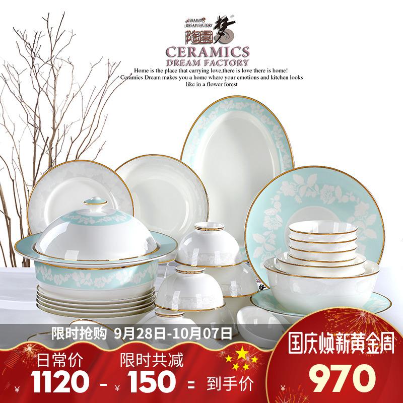 陶园梦骨瓷餐具套装碗盘家用欧式碗筷碗具高档盘子碗组合送礼碗碟
