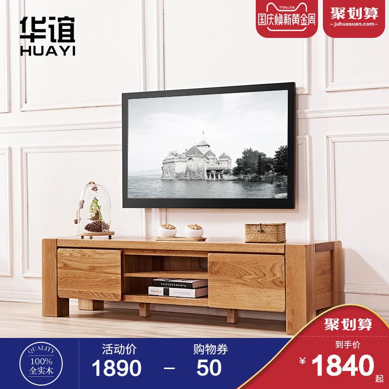 华谊全实木1.8米电视柜 现代简约白橡木2米地柜客厅茶几组合家具