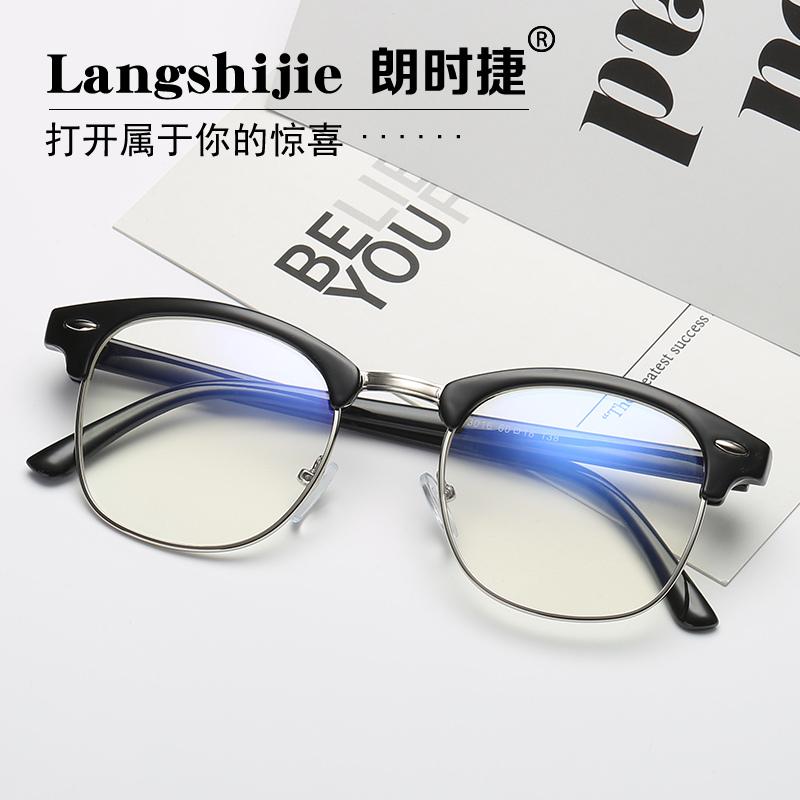 防辐射眼镜男女款防蓝光护目镜电脑镜电竞游戏眼镜平光护目镜眼睛