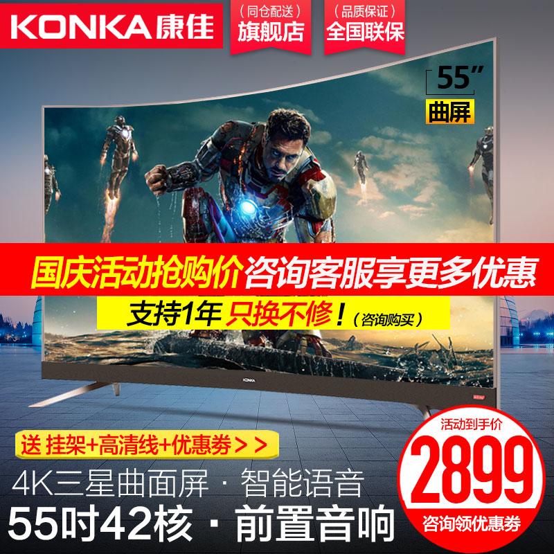 55英寸曲面4K超高清智能 Konka-康佳 LED55UC5超薄曲面电视机50