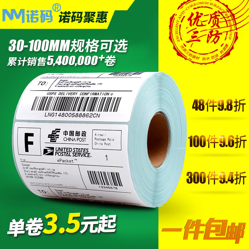 Blank three anti-E-mail Po thermal paper 30 40 50 60 80 100 Label Barcode printing stickers
