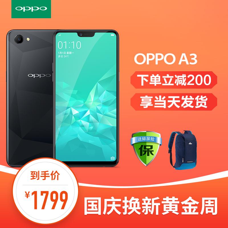 新上市OPPO A3手机 oppoa3 a57 a77 a73 a73m a83 r9 r11 a79 a1