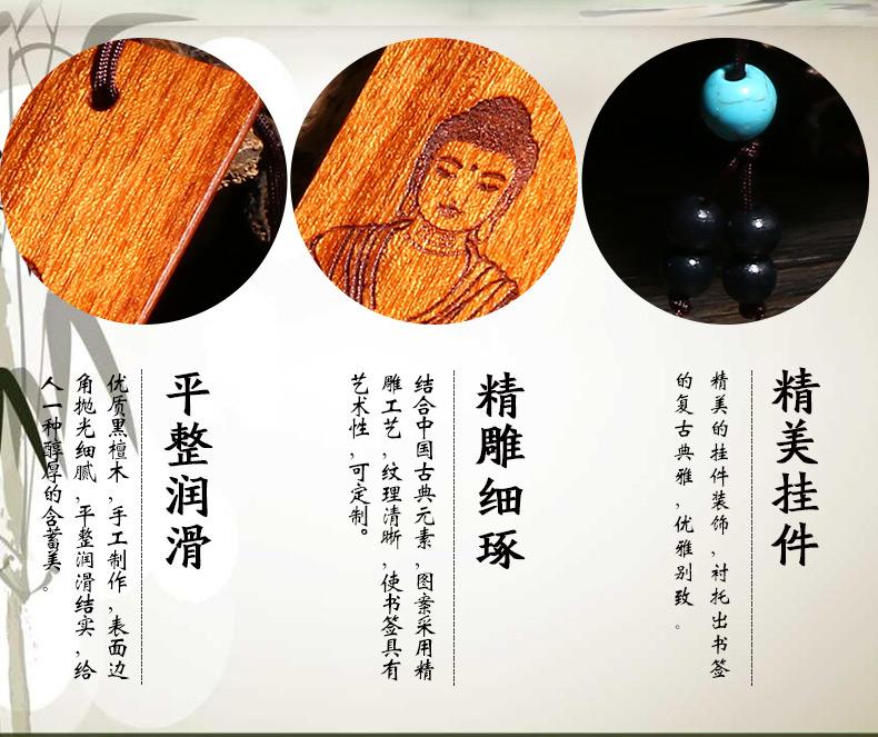 中秋节礼物红木书签中国风礼品古典礼物送同学木质书签 一套刻字