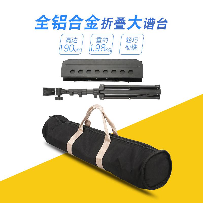 铝合金谱架便携式可折叠式升降大谱架乐谱架加粗加厚2kg高度190cm