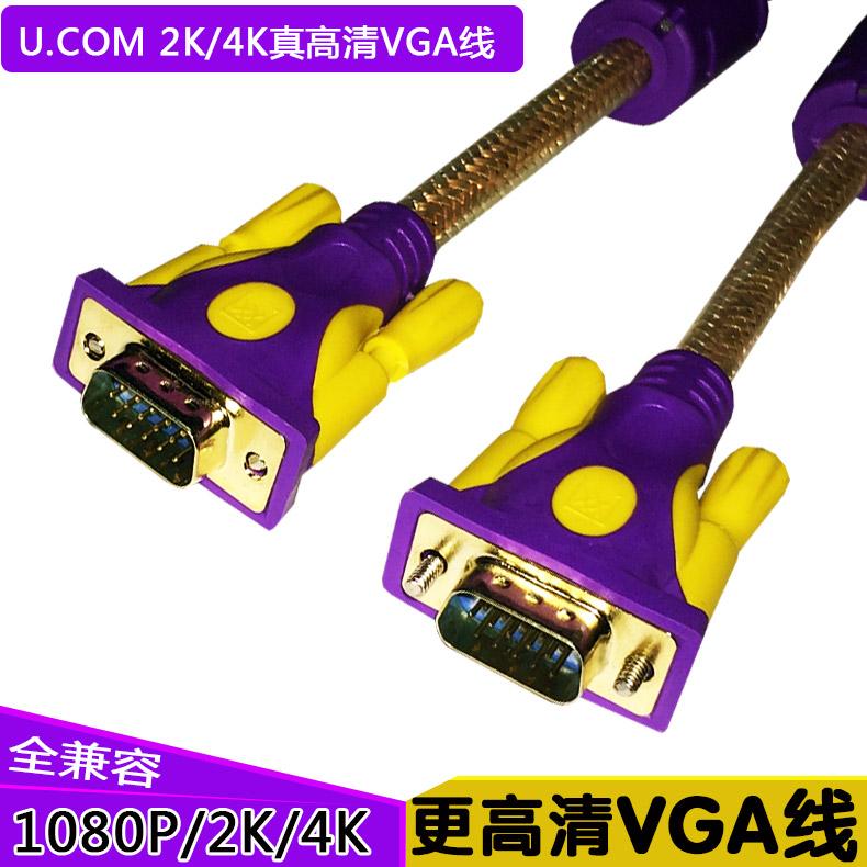高清VGA线 电脑显示器电视延长线数据线vga连接线投影仪线视频线