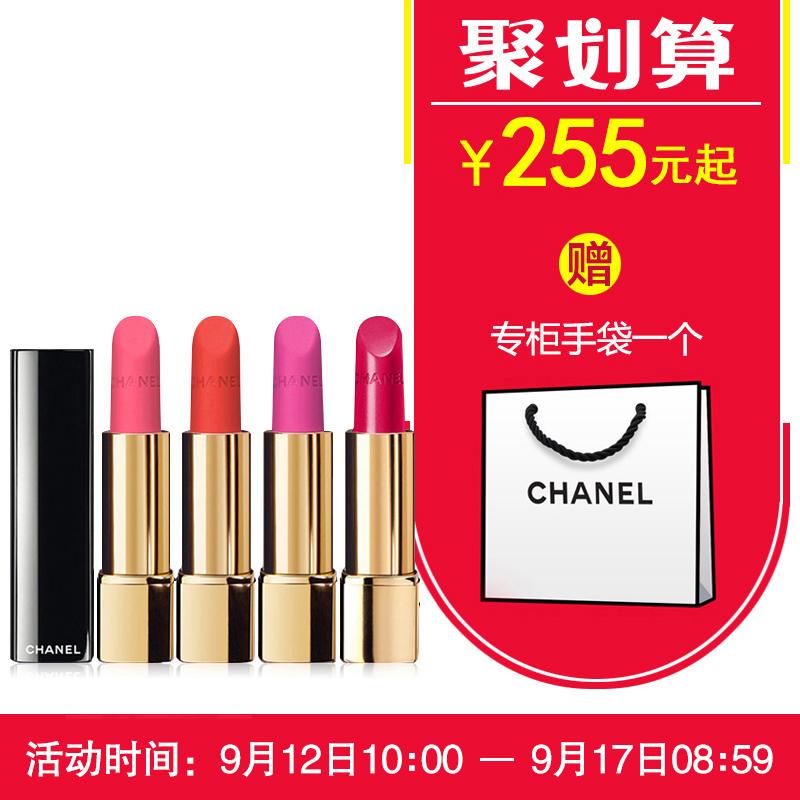 Chanel/香奈儿炫亮魅力丝绒唇膏3.5g 口红 打造美唇43 42