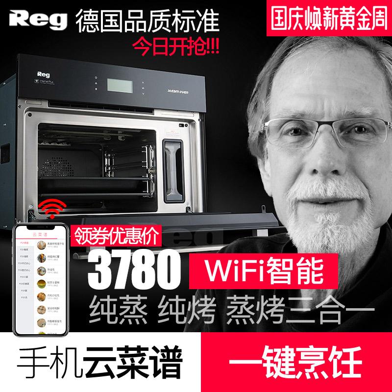 德国品质智能电蒸炉电蒸箱电蒸烤箱嵌入式 Reg-雷哲 QZK28-A03