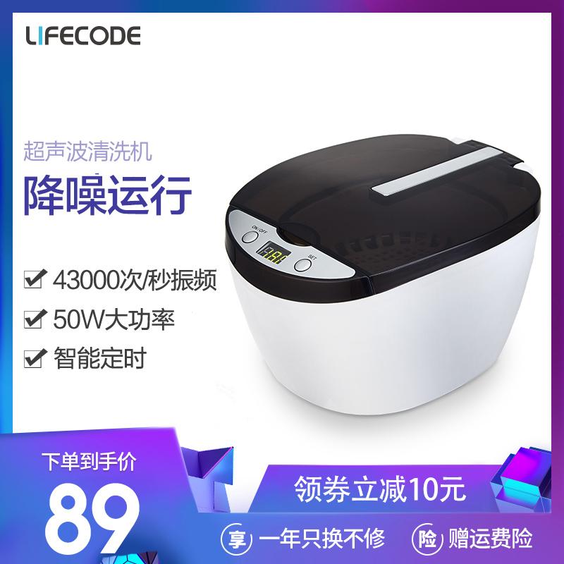 Lifecode 莱科德 SU-768 家用超声波清洗机