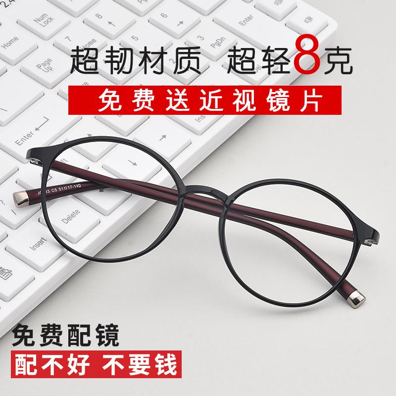 眼镜女近视小脸圆形tr90黑框全框配100 200度眼镜超轻学生有度数