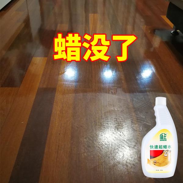 盾王木地板起蜡水清洁剂实木强化复合地板除蜡剂去蜡水除蜡神器