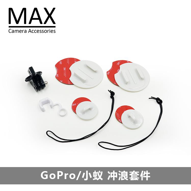 MAX运动相机配件gopr