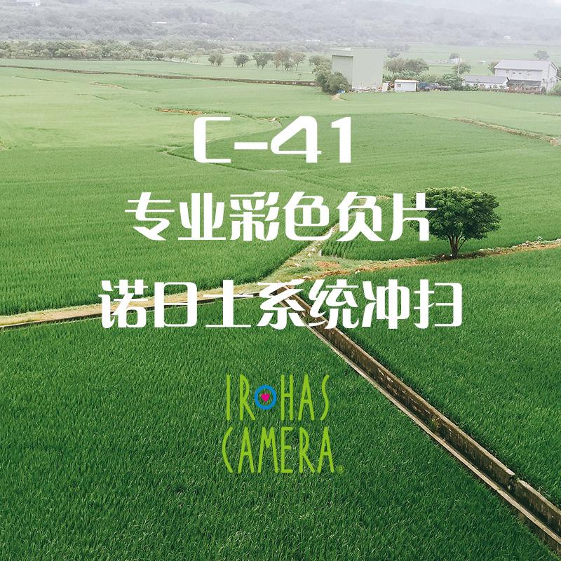 【Irohas Camera】135/120胶卷彩色胶卷C41冲洗冲印冲扫描电子版