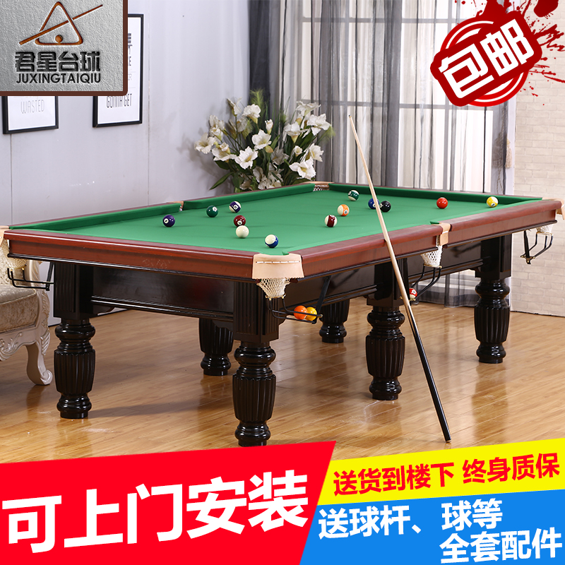 Junxing Pool Table Adult Billiard Table American Black Ball Chinese - Chinese pool table