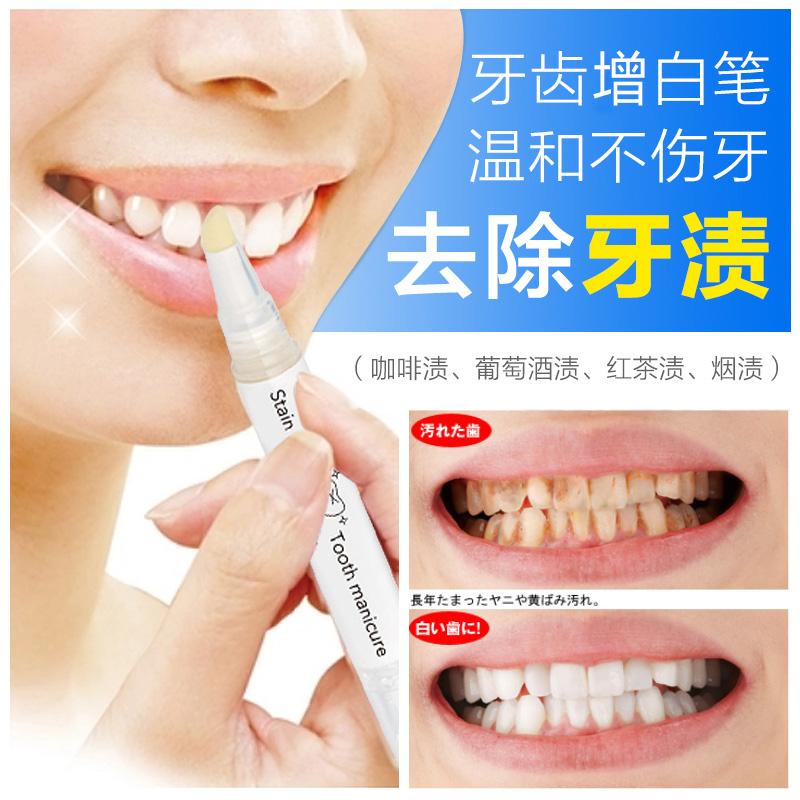 日本去渍牙刷笔去牙渍黄牙去牙垢去烟渍牙齿美白笔口腔清洁工具