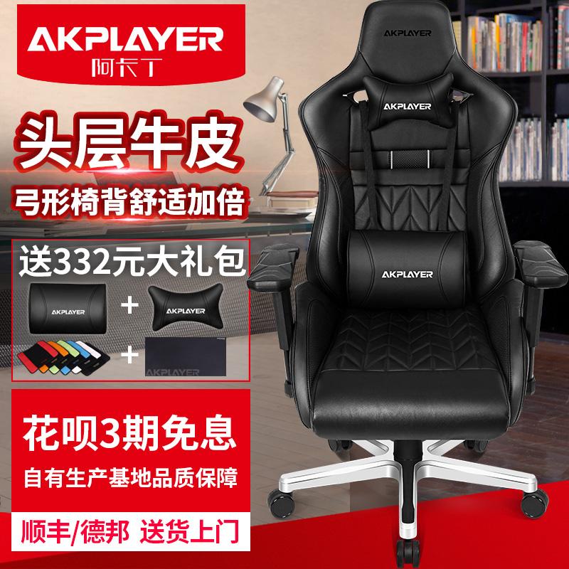 阿卡丁真皮电竞椅可躺欧式老板椅家用书房休闲总裁转椅牛皮电脑椅