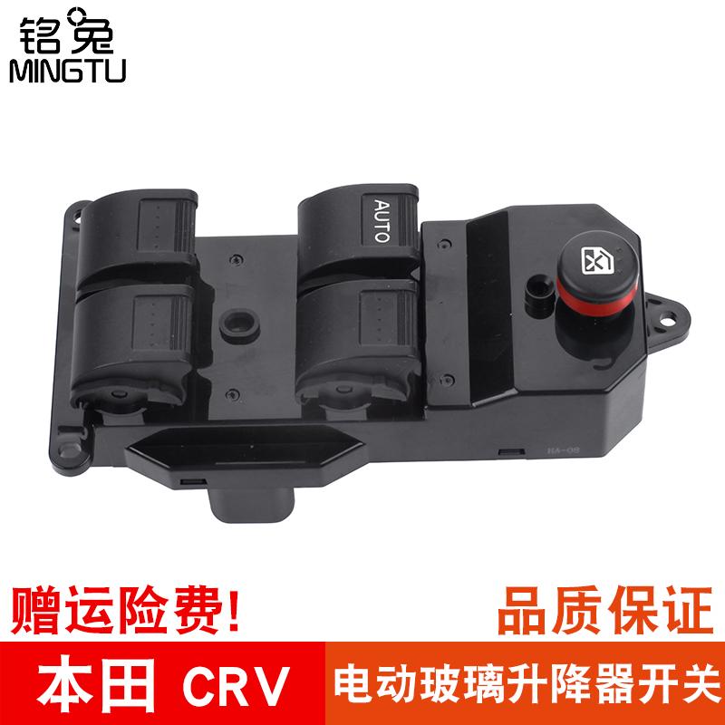 专用于本田CRV玻璃升降器开关 04-13年CRV前左门电动车窗按键总成