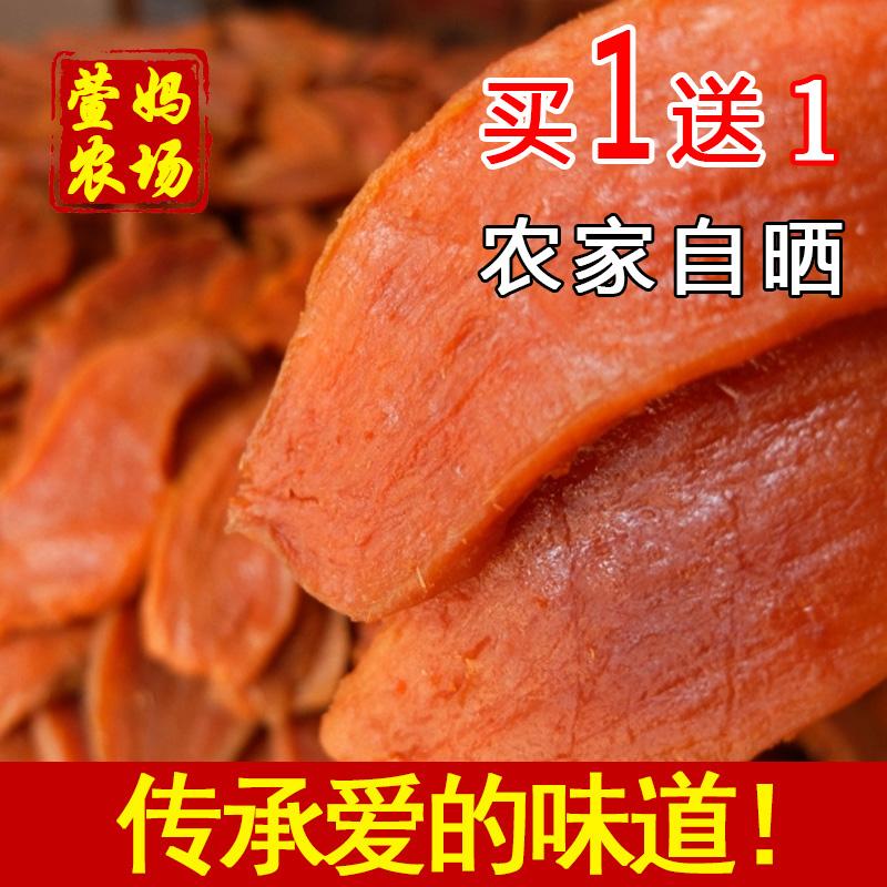 湖南特产红薯干农家自制红薯片地瓜干倒蒸番薯干150克买一送一
