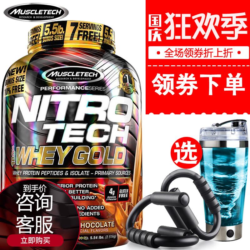 Muscletech肌肉科技正氮金装乳清蛋白粉 健身增健肌粉重5.5磅美国