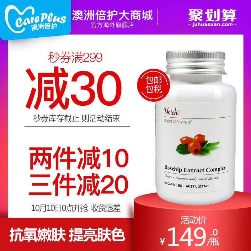 澳洲unichi玫瑰果美白精华胶囊60粒胶原蛋白VC全身美白丸养颜内服