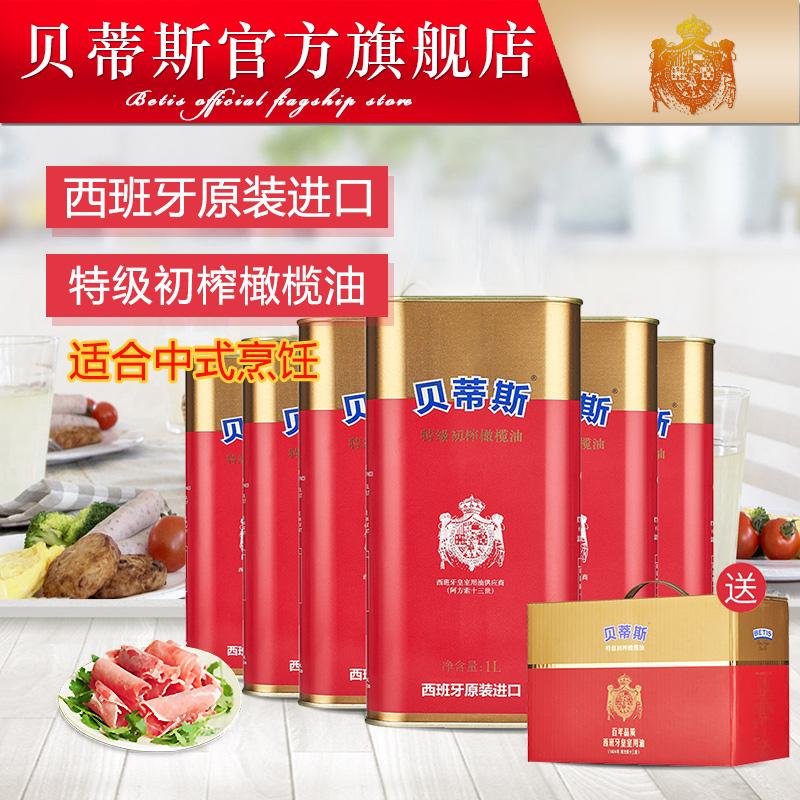 贝蒂斯西班牙原装进口特级初榨橄榄油1L*6罐炒菜食用油送精致礼盒