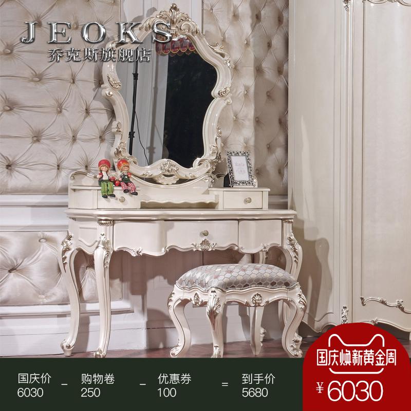 乔克斯别墅家具 欧式新古典梳妆台化妆镜 奢华法式公主实木梳妆柜