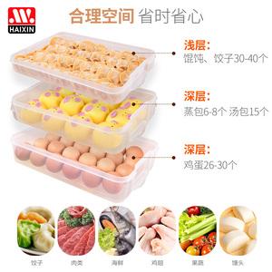 饺子盒 冻饺子多层速冻冰箱保鲜收纳盒鸡蛋盒水饺馄饨盒混沌托盘