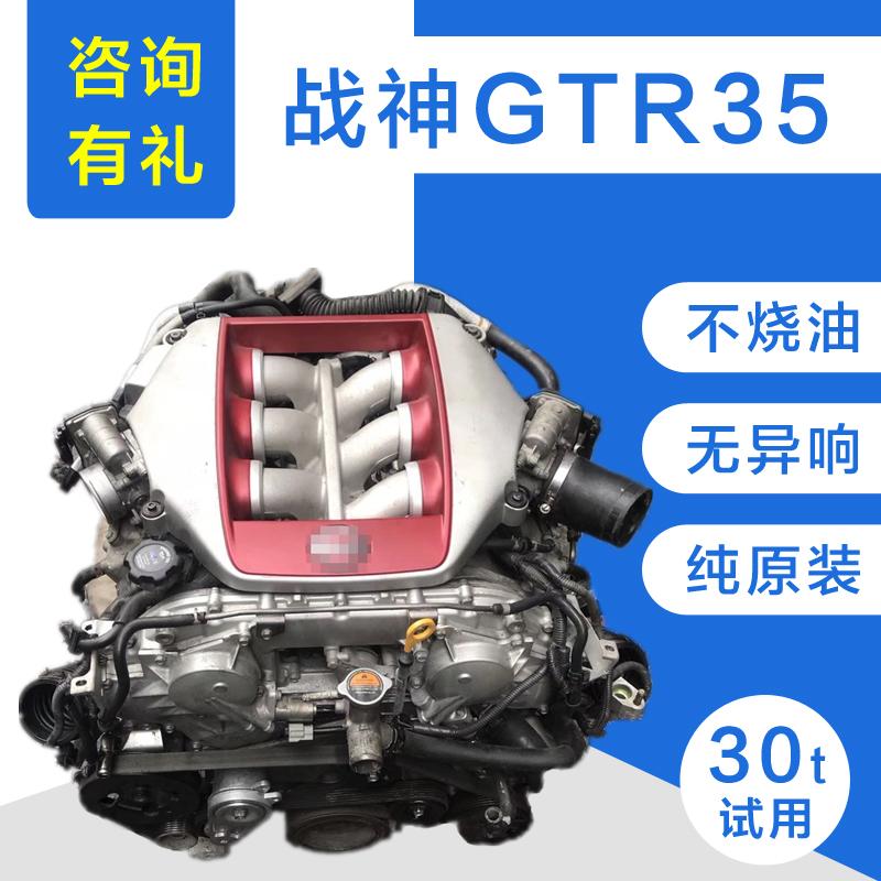 原装进口战神GTR R35 VR38TT 引擎凸机 波箱变速箱涡轮发动机总成