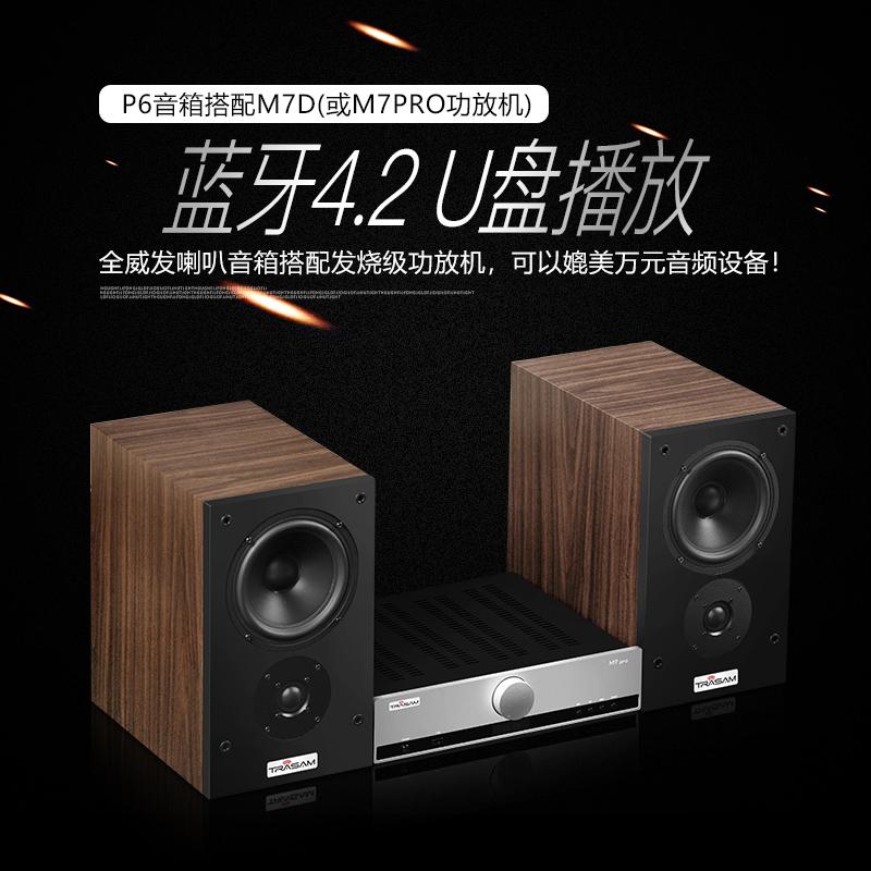 trasam-全想 P6套装 蓝牙胆机组合音响 家用HiFi音箱 家庭影院